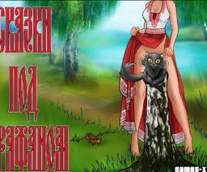 Black Cat Fairy Tales by Sarafan Version ch0.8