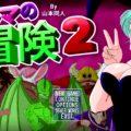 BULMA ADVENTURE 2 – Full game